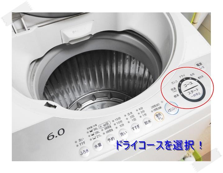 全自動洗濯機の写真