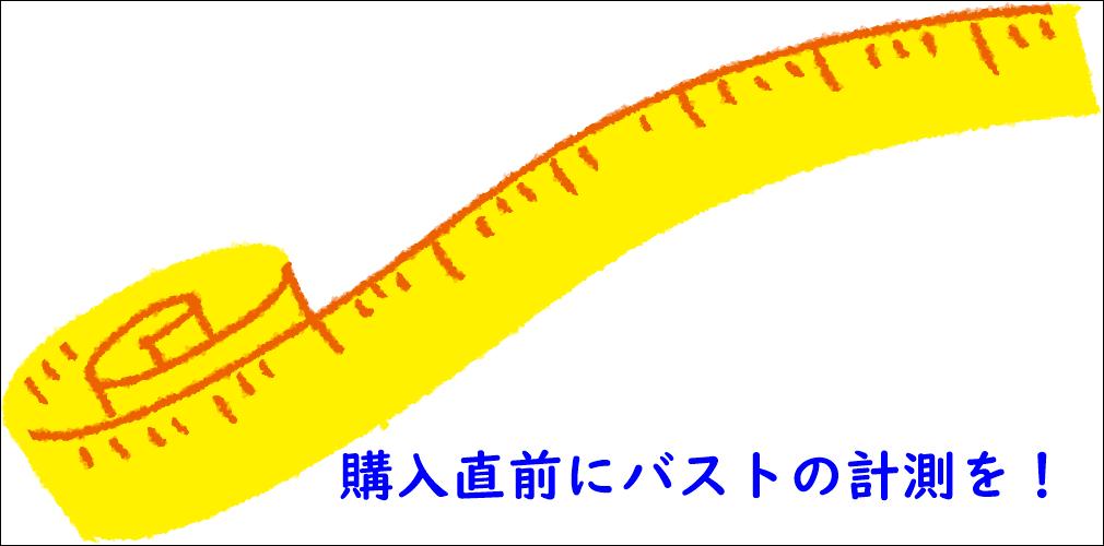 バスト計測のイメージイラスト