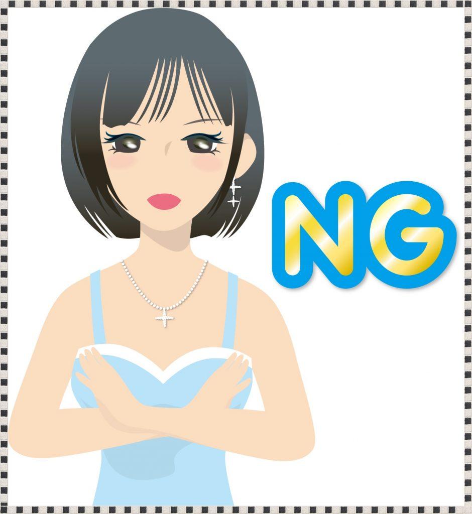 NGを出す女性のイラスト