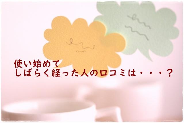 口コミのイメージ写真