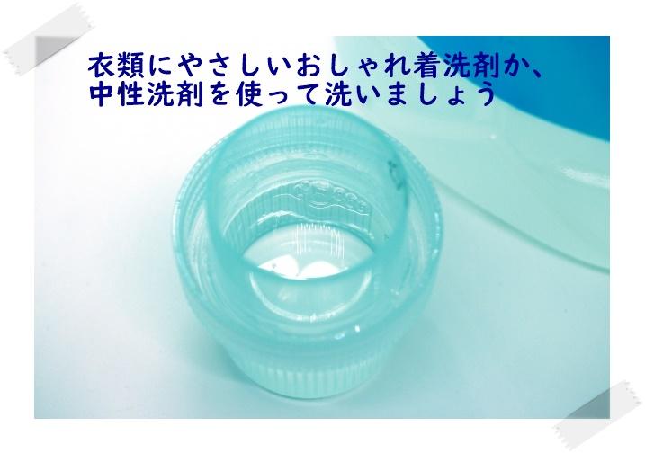 洗剤の写真