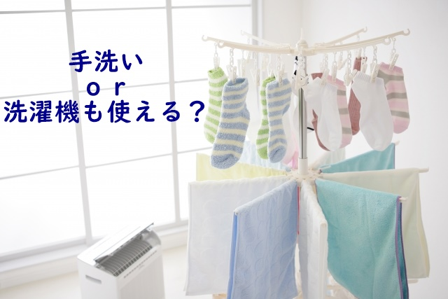 洗濯のイメージ写真