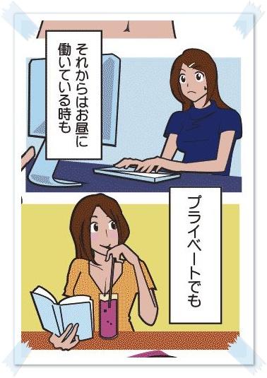 導ナイトブラの漫画