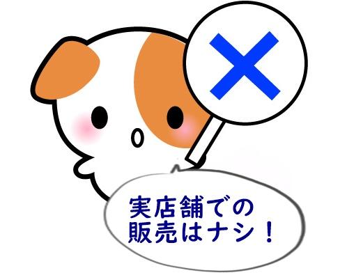 NGする犬のイラスト