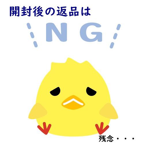 NGを表示するひよこのイラスト