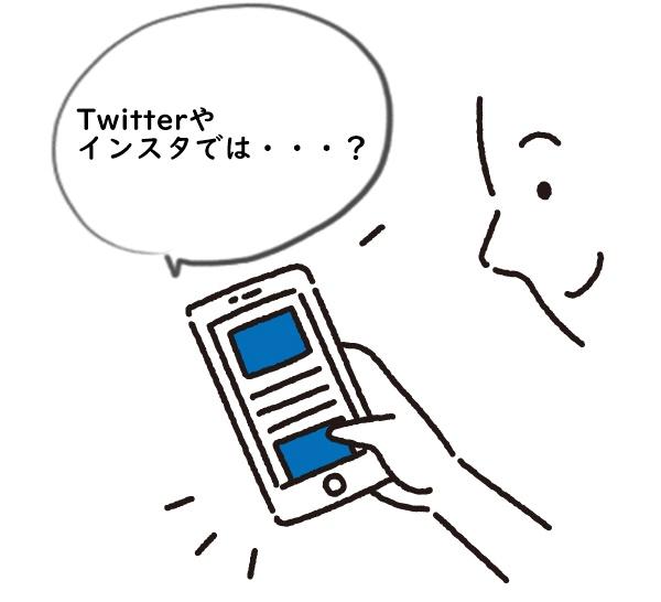 Twitterやインスタをスマホで見るイラスト