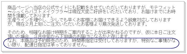 公式サイトからの回答メール本文