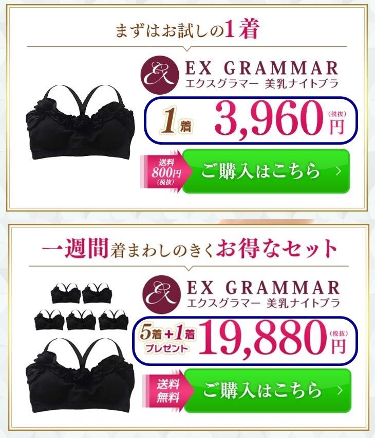 エクスグラマー公式通販の販売画像
