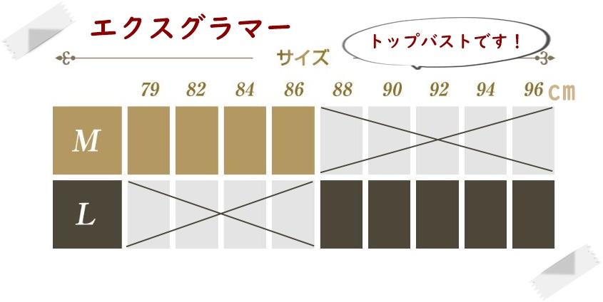 エクスグラマークスグラマーのサイズ表