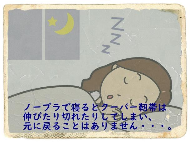 ノーブラで寝る女性