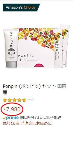 amazonでPonpinを検索した結果