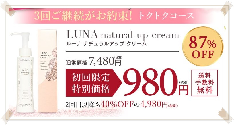 ルーナナチュラルアップクリーム商品画像