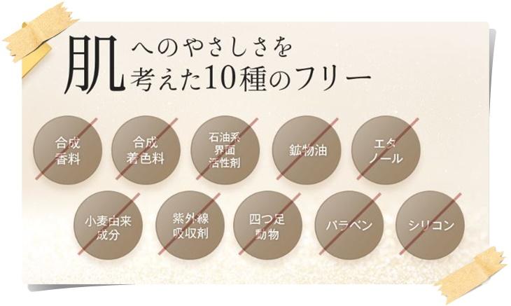 10種のフリー
