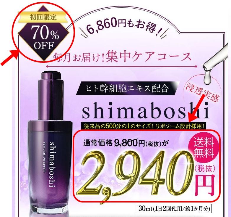シマボシレストレーションセラムの商品画像