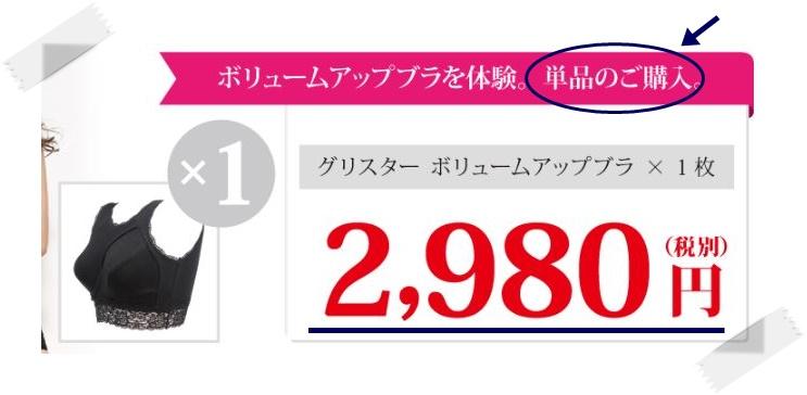 グリスターボリュームアップブラの単品購入価格