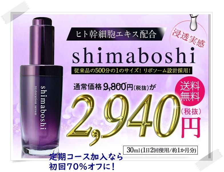 シマボシ美容液の商品画像