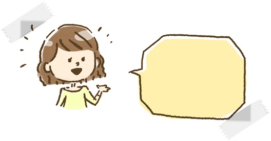 口コミのイメージ
