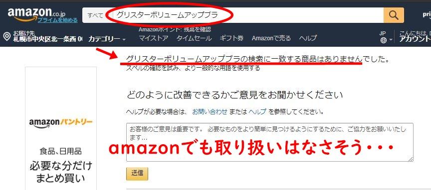 グリスターボリュームアップブラのamazon販売状況