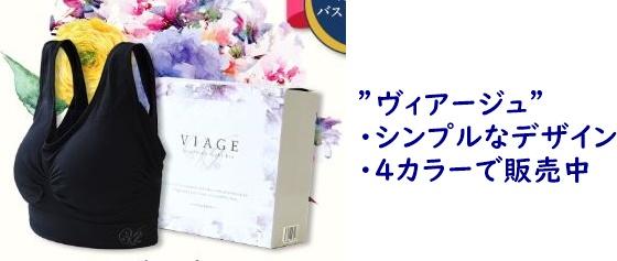 ヴィアージュの商品画像