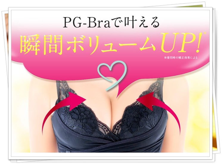 PGブラの商品画像