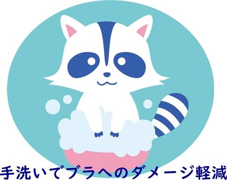 手洗いのイメージイラスト