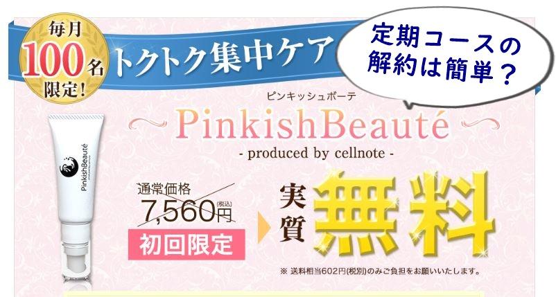 ピンキッシュボーテの商品画像