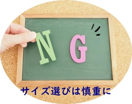 NGのイメージ写真